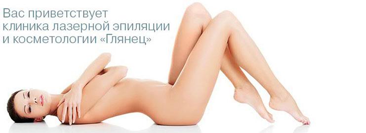клиника эпиляции и косметологии